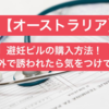 【海外生活】ピルが激安?!緊急避妊薬、定期ピルの購入方法。海外で誘われるときは気を付けて!