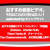 第481回【おすすめ音楽ビデオ!】…の洋楽版 ベストテン! Eminem、Charlie Puth、Thom yorke の3曲が新着! The Chainsomokers が相変わらず再生回数上昇!な、2018/9/12(水)のチャート。みなさんにお知らせください!