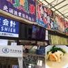 中之島漁港(大阪市)☆漁師汁