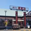 餃子の王将 千葉ニュータウン中央店