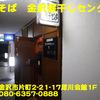 金沢煮干しセンター~2019年7月13杯目~