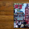 季刊誌「横濱」2021年夏号の特集は「食と文化を極める 横浜中華街」銘店がずらりと!
