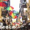 【パース・TAFE留学】留学生活1ヶ月目のまとめ