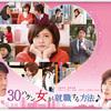 """<span itemprop=""""headline"""">ドラマ「30ハケン女が就職する方法」(2010)</span>"""