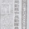 昭和の航空自衛隊の思い 出(310)      防衛記念章の制定前後(3)