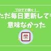 ただ1000記事書いても、ブログで月1万円も稼げないよって話