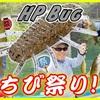 OSP HP Bugで、桧原湖ちび祭り
