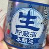 【晩酌BBA】白鹿のむしか! 日本酒好きにガツンとくる生貯蔵酒だよ