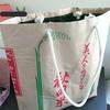平沢商店のエコバッグがユニークでおもしろい!おみやげにも|秋田市大町