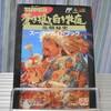 蒼き狼と白き牝鹿 元朝秘史 スーパーガイドブック