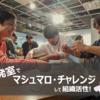 エンジニアイベント〜開発室でマシュマロ・チャレンジを開催したら予想以上に盛り上がったぞ!