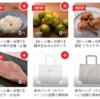 クックパッドマートで0円配布キャンペーン、タイムセールが続々開催中!