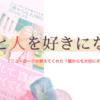 """エリカさんの大人気""""ニューヨーク""""シリーズ本をレビュー♡『誰からも大切にされる』秘訣とは?"""