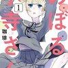 【オススメ漫画】「のぼる小寺さん」ボルダリング未経験者にこそ読んで欲しい!