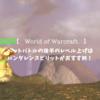 【World of Warcraft】Pandaren Spiritのデイリークエストペットバトルでレベル上げをしたい場合に必要なペットをまとめました!
