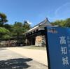【オススメ】高知市のランニングコースその8~高知城周囲編~