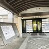 隈研吾展@高知県立美術館 行ってきました −隈研吾建築の魅力について  その2−