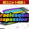 次イベは「不埒なCANVAS」!ミリシタでは、新ユニット「miraclesonic★expassion」登場!