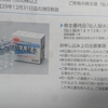 株式投資 企業分析 〜日鉄鉱業〜No.2
