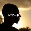松井裕樹は「レアードの影」に怯えて逆転許す...