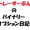 中卒トレーダーぶんちんのバイナリーオプション日記①