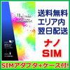 ぷららモバイルLTE 『定額無制限プラン』は買うな。新たな価格帯の格安SIM登場!!!