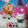 映画「ねこねこ日本史 龍馬のはちゃめちゃタイムトラベルぜよ!」を見てきました。子供たち日本史に興味深々!