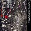 【シャトゥーン〜ヒグマの森〜】第3巻(最終回・最終話・結末)まとめ