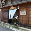 北陸夏旅行~3日目の2 福井・魚志楼