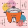 五感で楽しむ台湾家電「大同電鍋」