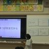 京都教育大学附属桃山小学校 授業レポート No.1 (2016年11月10日)