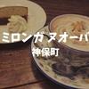【神保町喫茶】色気たっぷり「ミロンガ ヌオーバ」大人空間でのミロンガブレンド