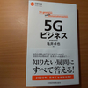 5G時代、万引き家族は転職が必要です。「5Gビジネス」 亀井卓也 日経文庫