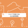 【Dー4ビザ申請】領事館へ!
