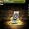 【パズドラ】シラナキの封呪符の入手方法やスキル上げ、使い道や素材情報!
