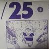8月25日のドラめくり【ドラマスペシャル「石ノ森章太郎物語」本日放送】