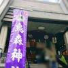 うずめ様の鈴と天祖神社と