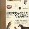 「図説 世界史を変えた50の動物」(エリック・シャリーン)