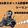 ツーリング 〜静岡県御前崎〜