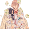 漫画【キスの花束をキミに】1巻目