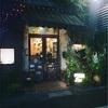 【渋谷】ダイニングバー「うさぎ」でアボアボ祭り!【創作アボカド料理】