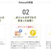 NTTグループ運営の安心感「Potora」の紹介