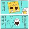 スクール水着選びと習い事の水泳【4コマ漫画2本】