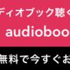 オーディオブック配信サービス【audiobook.jp(オーディオブックドットジェイピー)】について