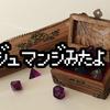 【JUMANJI WELCOME TO THE JUNGLE】ジュマンジを見たよ!【日本公開は4月6日】