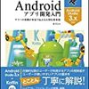 Support Library からAndroidX への移行作業