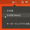 Ubuntu 18.04 で日本語入力が出来るようにする