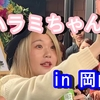 「ハラミちゃん」が岡山にやってきた!