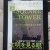 【読書】『スクエアアンドタワー』を読んでみて(*'ω' *)