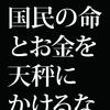 「国民の命よりカネが大事」。それが今の日本の方針だ。